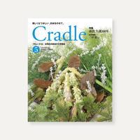 【販売開始】出羽庄内地域文化情報誌「Cradle」バックナンバー(No.11~20)