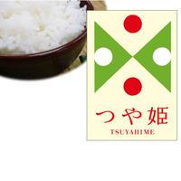 【10月中旬発送予定】【令和2年産】山形県庄内産 有機栽培米「つや姫」(精米2kg)