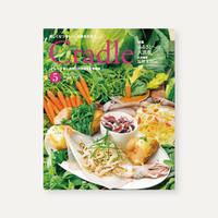 【販売開始】出羽庄内地域文化情報誌「Cradle」バックナンバー(No.41〜50)