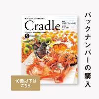 【10冊以下はこちら】Cradleバックナンバー