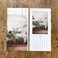 2020年カレンダー花と果実