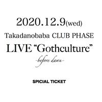 【Sチケット残少】12/9 高田馬場CLUB PHASE (ワンマン)