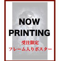 【受注限定】A2フレーム入りポスター