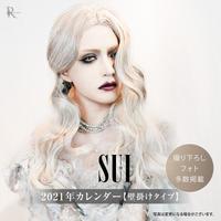 【壁掛け】SUI CALENDAR 2021