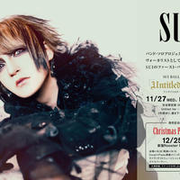 「SUI CHRISTMAS PARTY 2019」チケット予約