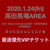 2020年1月24日(金)高田馬場AREA(ワンマン) 優先VIPチケット販売