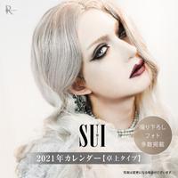 【卓上】SUI CALENDAR 2021