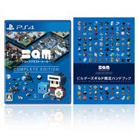 BQM ブロッククエスト・メーカー COMPLETE EDITION【PS4版】限定ハンドブックセット