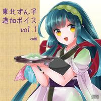 東北ずん子追加ボイスCD vol.01