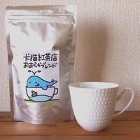 犬猫紅茶店:おおらかブレンド
