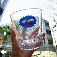 【大型】焼酎グラス~その日疲れは焼酎でなくす~
