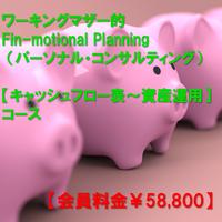 【※会員料金】【Fin-motional Planning パーソナル・コンサルティング】キャッシュフロー表~資産運用までのコース
