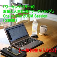 『ワーキングマザー的 お金と人生に効くワークショップ』One to One Zoom Session(約2時間)※一般料金