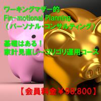 【※会員料金】【Fin-motional Planning パーソナル・コンサルティング】家計見直し~ゴリゴリ運用までのコース