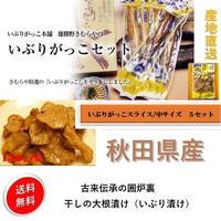 秋田県産伝統食材 いぶりがっこ スライス/150g入り 5セット 【送料無料】産地直送