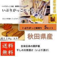秋田県産伝統食材 いぶりがっこ (短)/150g入 5セット【送料無料】産地直送