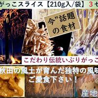 秋田県産伝統食材 いぶりがっこ スライス/210g入り 3セット【送料無料】産地直送