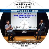 【DVD】内海聡 x ジェイ・エピセンター 「現代医学の闇を斬る!講演会」 ワールドフォーラム