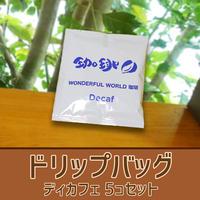 ドリップバッグ ディカフェ 6コセット