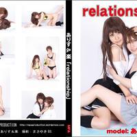 「relationship」(モデル:ありす&楽)