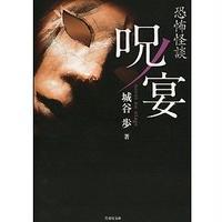 恐怖怪談「呪ノ宴」