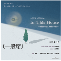 【一般席】In This House 2019