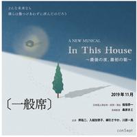 【一般席】In This House 2019