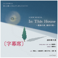 【字幕席】In This House 2019
