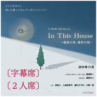 【字幕席:2人席】In This House 2019