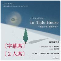 【字幕席:2人席】In This House 2019