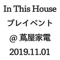 In This Houseプレイベント:15時の回