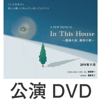 In This House 2019 公演DVD