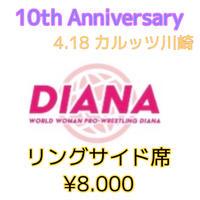 ディアナ 10th Anniversary 4.18 カルッツ川崎大会 《イエロー・リングサイド席》
