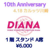 ディアナ 10th Anniversary 4.18 カルッツ川崎大会《ブルー・1階スタンドA席》