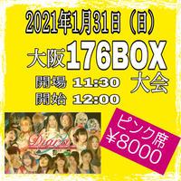 1月31日大阪・176BOX大会【ピンク席】