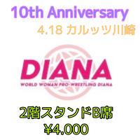 ディアナ 10th Anniversary 4.18 カルッツ川崎大会 《グリーン・2階スタンドB席》