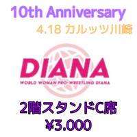 ディアナ 10th Anniversary 4.18 カルッツ川崎大会 《パープル・2階スタンドC席》