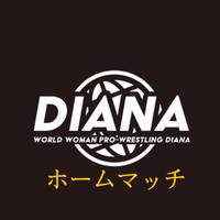 2021年2月28日 ディアナ道場マッチ