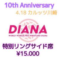 ディアナ 10th Anniversary 4.18 カルッツ川崎大会《ピンク・特別リングサイド席》