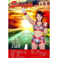 2019年12月3日(火)Sareee自主興行チケット・2列目席