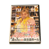 2018年10月7日 井上京子30周年記念大会 DVD