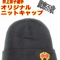 井上京子 新グッズ ニット帽