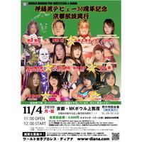 2019年11月4日(月・祝)京都大会チケット