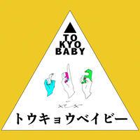 【1部】「TOKYObaby ~夏のせいにしたらいい〜心の換気場所」