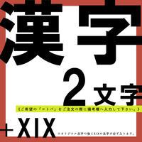 (片耳用) 世界で一つのオーダーメイド【漢字 2文字】ピアス/イヤリング