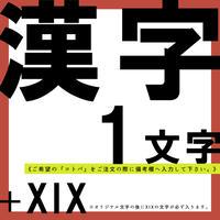 (片耳用) 世界で一つのオーダーメイド【漢字 1文字】ピアス/イヤリング