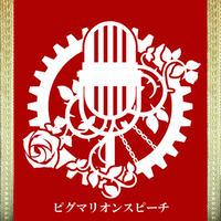ピグマリオンスピーチ(MP3)