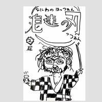 春 描きおろし漫画 「なにわのはっつぁん」2巻