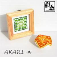彩糸《AKARI-角-》