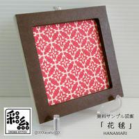 クロスステッチ《彩糸図案》花毬(無料サンプル図案)